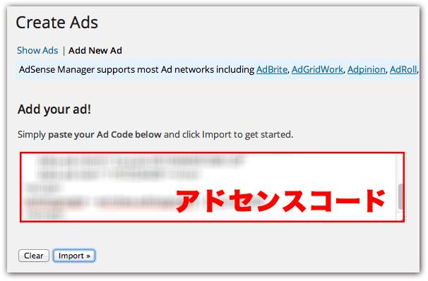 AdSense Manager 使い方
