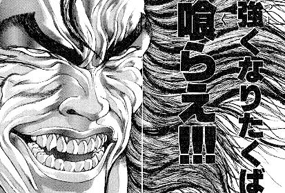 範馬勇次郎 カリスマ