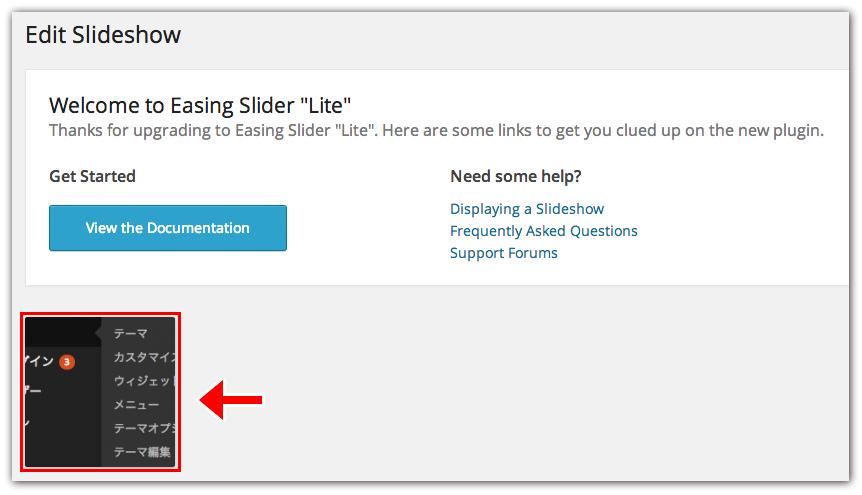 """Easing Slider """"Lite"""" 使い方"""