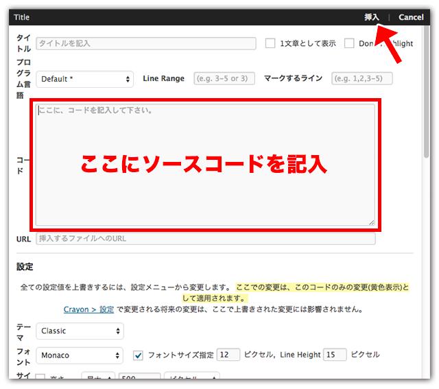 ワードプレス記事 ソースコード表示