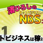 渚ひろし NBS 第一回