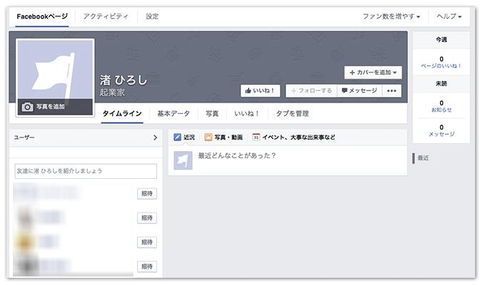 フェイスブックページ 作成