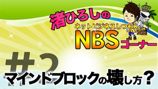 渚ひろし NBS 第二回
