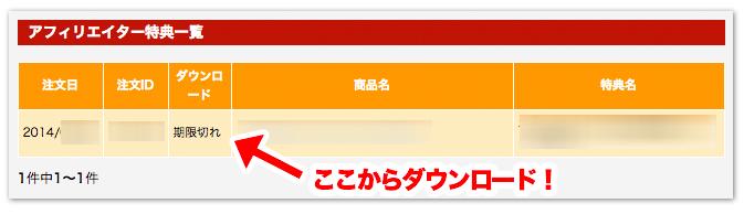 infotop(インフォトップ) 特典 ダウンロード