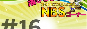 渚ひろし NBSコーナー