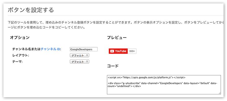 Youtube チャンネル登録ボタン
