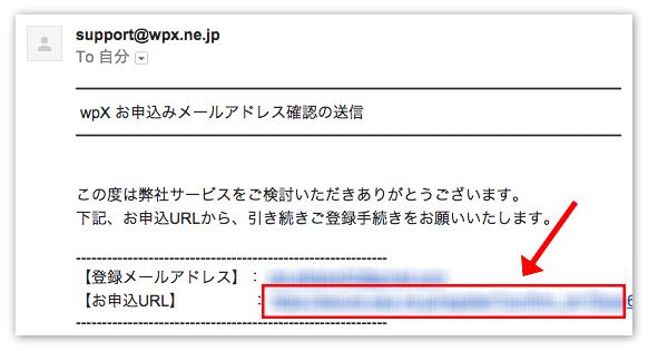 WPXクラウド 契約