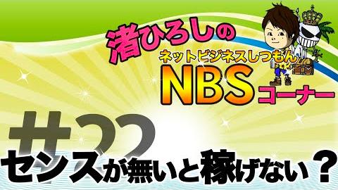 渚ひろしのNBSサムネイル22